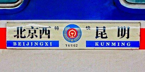 Train from Beijing Railway Station